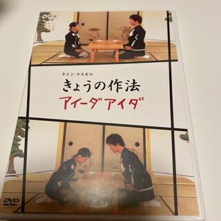 NHK教育テレビ からだであそぼ ケイン・コスギの きょうの作法・アイーダアイダ(キッズ/ファミリー)