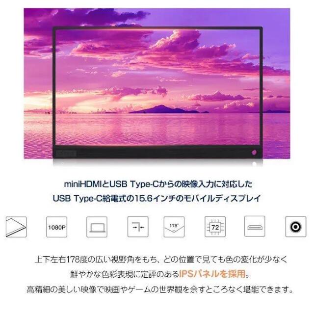 新品 未使用 モニターやカーナビにも◎ 15.6インチのモバイルディスプレイ スマホ/家電/カメラのPC/タブレット(ディスプレイ)の商品写真