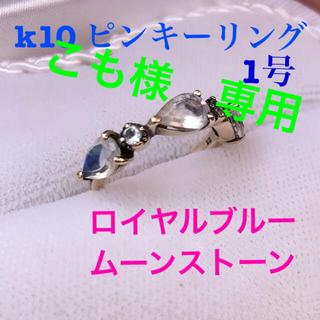 ミッシェルクラン k10 ロイヤルブルームーンストーン ピンキーリング【1号】