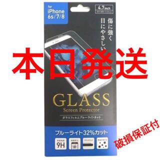 アイフォーン(iPhone)のiPhone6/iPhone6s/iPhone7/iPhone8ガラスフィルム(保護フィルム)