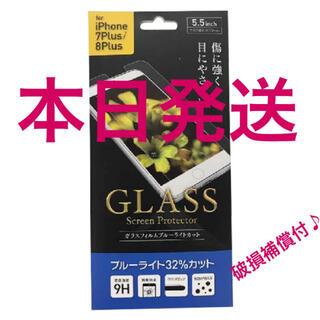 アイフォーン(iPhone)のiPhone6Plus/7Plus/8Plusガラスフィルム ブルーライトカット(保護フィルム)
