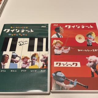 DVD クインテット ゆかいな5人の音楽家 シリーズ 2セット(キッズ/ファミリー)