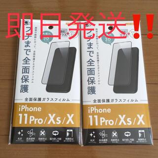 アイフォーン(iPhone)のiPhone 11 Pro/Xs/X ガラスフィルム 保護シール 保護フィルム(保護フィルム)