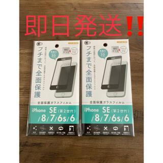 アイフォーン(iPhone)のフチ黒色、3D強化ガラスフィルム(iPhone8/7/6s/6)フチまで全面保護(保護フィルム)