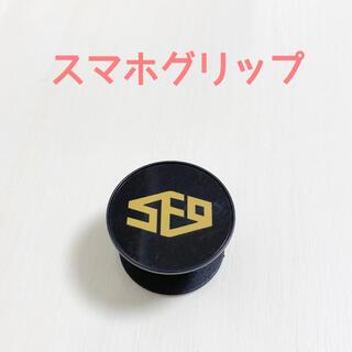 SF9 ★ スマホグリップ ポップソケット(アイドルグッズ)