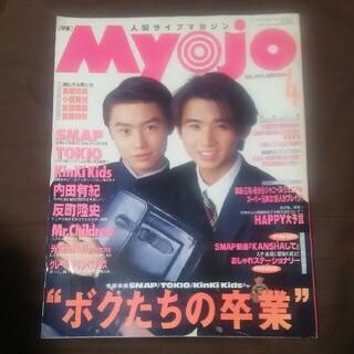 雑誌Myojo明星平成7年1995年4月号(アート/エンタメ/ホビー)