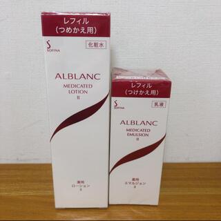 SOFINA - ソフィーナ  アルブラン 化粧水 乳液 セット Ⅱ