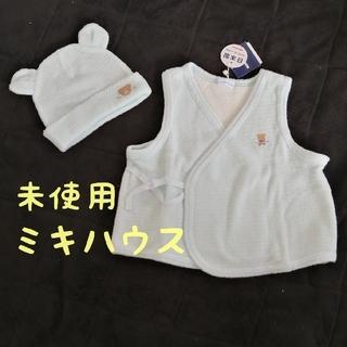 mikihouse - ミキハウス★新生児 ベスト・帽子 未使用 水色