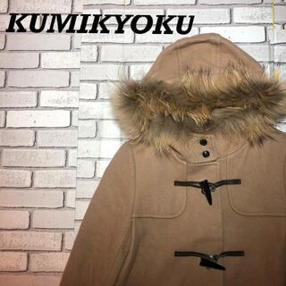 クミキョク(kumikyoku(組曲))のKUMIKYOKU 組曲 くみきょく ダッフルコート ファーコート タヌキ(ダッフルコート)
