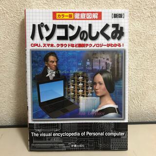 徹底図解パソコンのしくみ カラー版 新版(アート/エンタメ)