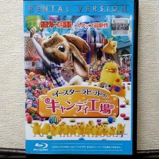 イースターラビットのキャンディ工場  ブルーレイ アニメ(キッズ/ファミリー)