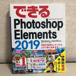 できるPhotoshop Elements Windows & macOS対応 (コンピュータ/IT)