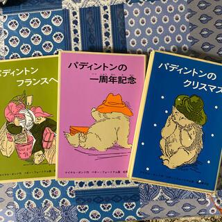 パディントン3冊 小学生用(絵本/児童書)