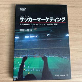 サッカーマーケティング : 世界を熱狂させるビッグビジネスの軌跡と展望(趣味/スポーツ/実用)