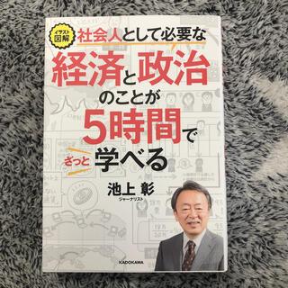 カドカワショテン(角川書店)の社会人として必要な経済と政治のことが5時間でざっと学べる イラスト図解(その他)
