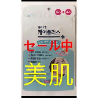 【【【美肌】】】ニキビパッチ  韓国コスメ