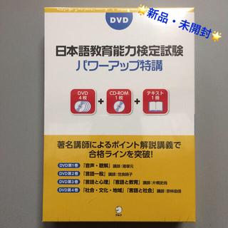 DVD 日本語教育能力検定試験 パワーアップ特講 アルク(資格/検定)