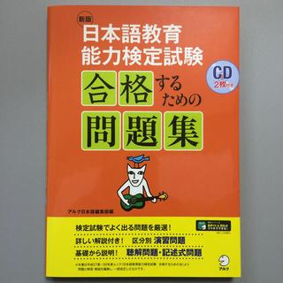 日本語教育能力検定試験合格するための問題集 CD2枚付き 新版(語学/参考書)
