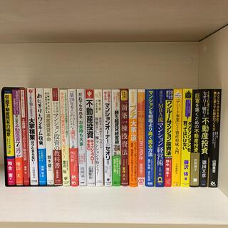 不動産投資関連書籍 25冊セットまとめ売り1(ビジネス/経済)