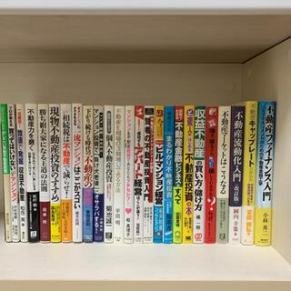 不動産投資関連書籍 25冊セットまとめ売り5(ビジネス/経済)