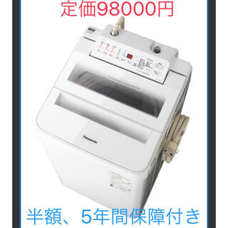 Panasonic - 【定価98000円】全自動洗濯機 NA-FA70H7-W