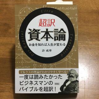 超訳資本論(文学/小説)