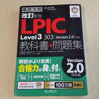徹底攻略LPIC Level3 303教科書+問題集 [Version 2.0](資格/検定)