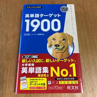 英単語ターゲット1900 6訂版(語学/参考書)