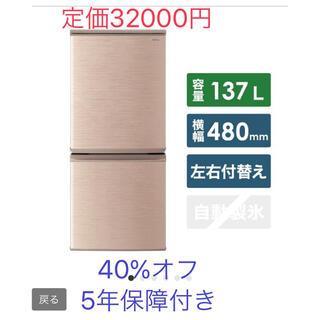 SHARP - 【定価32000円】2ドア冷蔵庫  SJ-D14E-N
