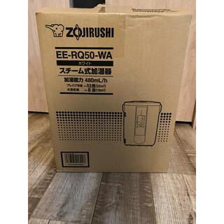 ゾウジルシ(象印)の象印 スチーム式加湿器 ホワイト EERQ50WA(加湿器/除湿機)