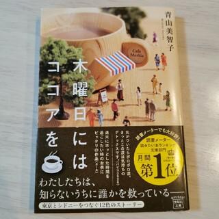 タカラジマシャ(宝島社)の木曜日にはココアを(文学/小説)