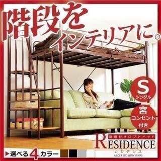 階段付きロフトベット☆極太パイプ【コンセント・宮棚付】高さ調整可能(ロフトベッド/システムベッド)
