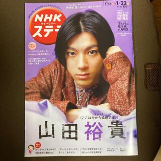NHKステラ 2021年 1/22号(ニュース/総合)