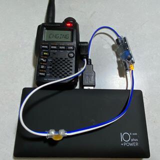 【Yaesu VX-3用】モバイルバッテリーでVX-3 を充電するアダプタ(アマチュア無線)