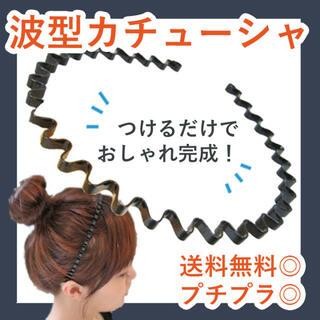 プチプラアイテム 波型カチューシャ 男女兼用 ヘアバンド メンズ レディース 黒(カチューシャ)