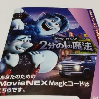 ディズニー(Disney)の2分の1の魔法MOVIENEXデジタルコピー用マジックコードの用紙(アニメ)