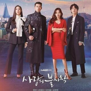 愛の不時着  即発送(韓国/アジア映画)