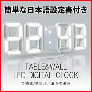 3D 置き時計 壁掛け時計 LED デジタル おしゃれ インテリア 白 韓国 (置時計)