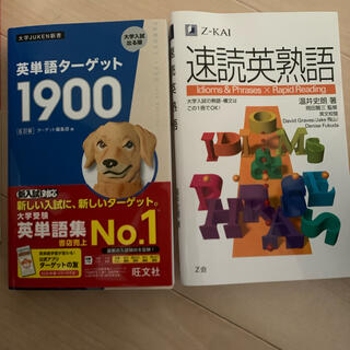 Target - ターゲット1900 6訂  速読英熟語