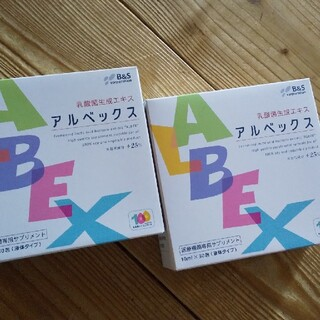 [最新の賞味期限]アルベックス乳酸菌生成エキス  2箱セット