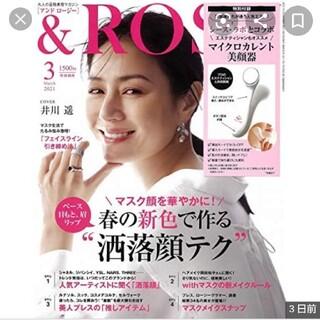 タカラジマシャ(宝島社)の&ROSY 2021年 03月号(その他)