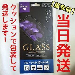 アイフォーン(iPhone)の売れてます♪【最安値】iPhoneXR 強化ガラスフィルム(保護フィルム)