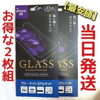 アイフォーン(iPhone)の売れてます♪【最安値】iPhoneXR 強化ガラスフィルム 2枚組(保護フィルム)