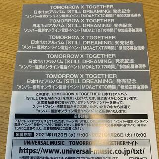 TXT シリアル 2枚(K-POP/アジア)