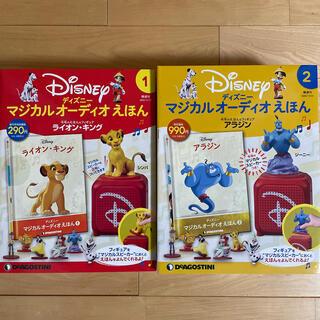 ディズニー(Disney)の隔週刊 ディズニーマジカル オーディオえほん 2020年 12/1号 雑誌(趣味/スポーツ/実用)