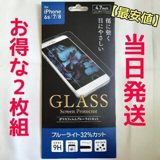 アイフォーン(iPhone)の売れてます♪【最安値】iPhone6/6s/7/8 強化ガラスフィルム 2枚組(保護フィルム)