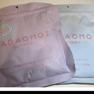 HADAOMOI はだおもい フェイスパック 2パックセット(パック/フェイスマスク)