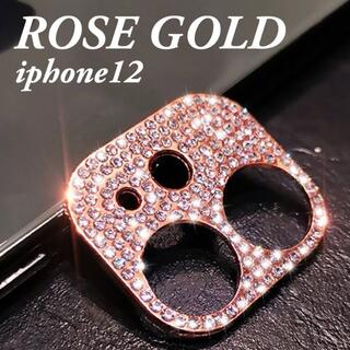 iPhone12 カメラレンズ保護カバー キラキラ ローズゴールド デコフレーム(モバイルケース/カバー)