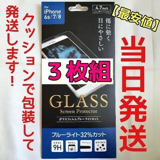 アイフォーン(iPhone)の売れてます♪【最安値】iPhone6/6s/7/8 強化ガラスフィルム 3枚組(保護フィルム)