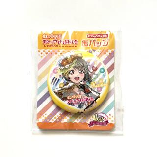 虹ヶ咲学園 中須かすみ 缶バッジ(キャラクターグッズ)